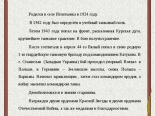 Вялый Степан Иванович  Родился в селе Игнатьевка в 1924 году. В 1942 году бы