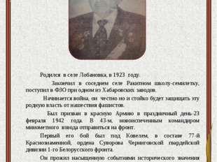 Ковтун Алексей Григорьевич Родился в селе Лобановка, в 1923 году. Закончил в