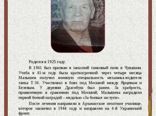 Малышев Иван Васильевич Родился в 1925 году. В 1941 был призван в запасной та