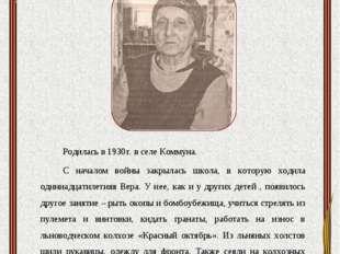 Угрюмова Вера Ивановна Родилась в 1930г. в селе Коммуна. С началом войны закр