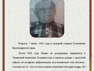Пашко Валентин Алексеевич Родился: 7 июня 1921 года в казацкой станице Гульк
