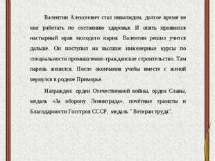 Пашко Валентин Алексеевич Валентин Алексеевич стал инвалидом, долгое время не