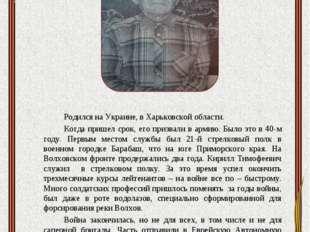 Яковлев Кирилл Тимофеевич Родился на Украине, в Харьковской области. Когда п
