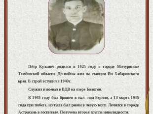 Красиков Пётр Кузьмич Пётр Кузьмич родился в 1925 году в городе Мичуринске Та