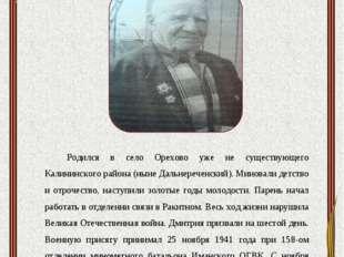 Анищенко Дмитрий Исакович Родился в село Орехово уже не существующего Калинин