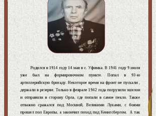 Богдан Сидор Николаевич Родился в 1914 году 14 мая в с. Уфимка. В 1941 году 9