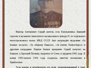 Серый Виктор Антонович Виктор Антонович Серый житель села Емельяновка, бывши