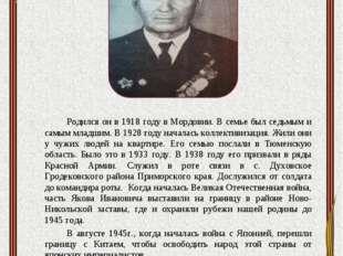 Шутов Яков Иванович Родился он в 1918 году в Мордовии. В семье был седьмым и