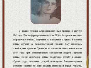 Ульянов Леонид Александрович В армию Леонид Александрович был призван в авгус