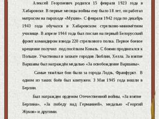 Ковтун Алексей Георгиевич Алексей Георгиевич родился 15 февраля 1923 года в Х