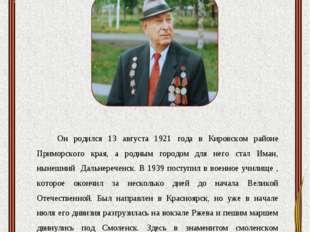 Степанец Анатолий Никитович Он родился 13 августа 1921 года в Кировском район
