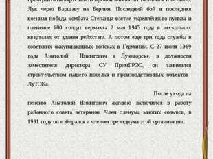Дальнейший боевой путь Анатолия Никитовича можно прочертить на карте почти пр