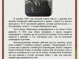 Спивак Иван Никитович В октябре 1940 года молодой парень вместе с другими был