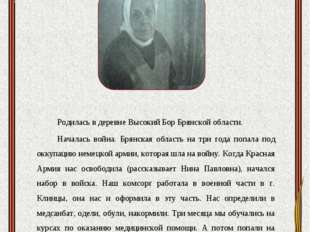 Жидель Нина Павловна Родилась в деревне Высокий Бор Брянской области. Началас