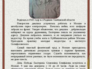 Епифанова Екатерина Семеновна Родилась в 1921 году в.с.Родимое Тамбовской об