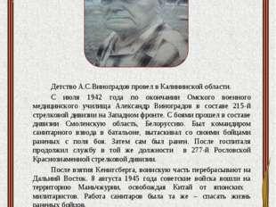 Виноградов Александр Сергеевич Детство А.C.Виноградов провел в Калининской о