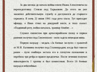 Шушенок Иван Алексеевич За два месяца до начала войны взяли Ивана Алексеевича