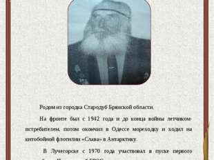 Феськов Николай Дмитриевич Родом из городка Стародуб Брянской области. На фро