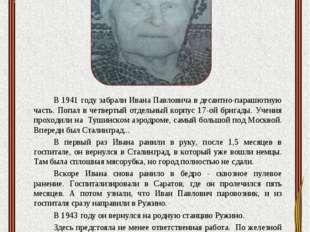 Алексюк Иван Павлович В 1941 году забрали Ивана Павловича в десантно-парашютн