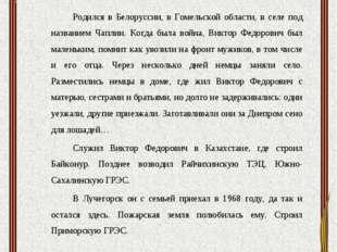 Кашлач Виктор Федорович Родился в Белоруссии, в Гомельской области, в селе по