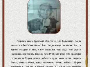 Остроухова Мария Андреевна Родилась она в Брянской области, в селе Голышино.
