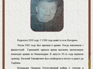 Забора Василий Тимофеевич Родился в 1919 году. С 1930 года живёт в селе Нагор