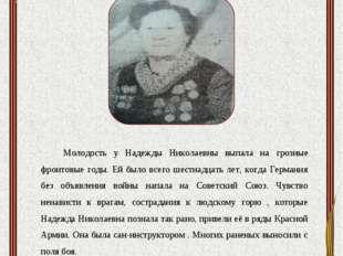 Сергачёва Надежда Николаевна Молодость у Надежды Николаевны выпала на грозные