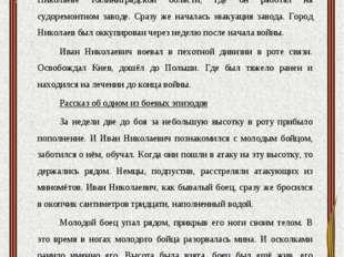 Козадаев Иван Николаевич Козадаева Ивана Николаевича война застала в городе Н