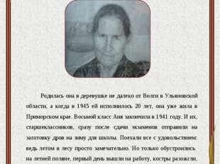 Долгова Анна Фёдоровна Родилась она в деревушке не далеко от Волги в Ульяновс