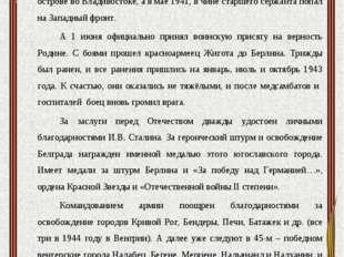 Жигота Николай Станиславович До армии успел получить семилетнее образование и