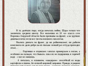 Мешкова Александра Павловну В ту далёкую пору, когда началась война, Шура тол