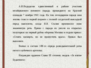 Недоделов Алексей Иванович А.И.Недоделов единственный в районе участник незаб