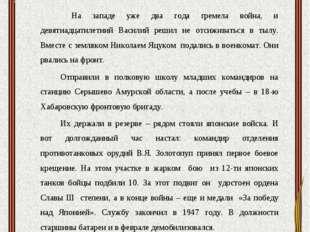 Золотопуп Василий Яковлевич На западе уже два года гремела война, и девятнадц