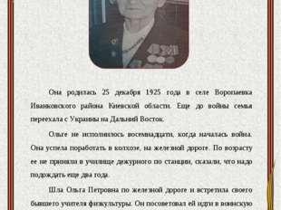 Минюк Ольга Петровна Она родилась 25 декабря 1925 года в селе Воропаевка Иван