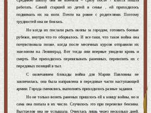Гусова Мария Павловна Война застала Марию Павловну в Ярославле. И до 41 года