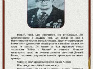 Старцев Николай Семенович Воевать ушёл, едва исполнилось ему восемнадцать лет