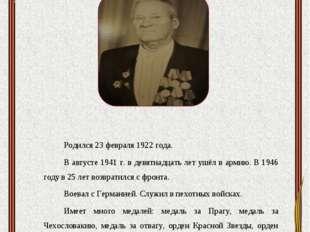 Папанов Павел Семенович  Родился 23 февраля 1922 года. В августе 1941 г. в д