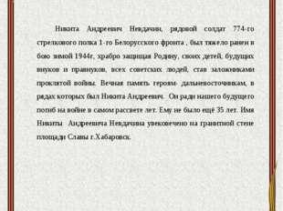 Невдачин Никита Андреевич Никита Андреевич Невдачин, рядовой солдат 774-го ст