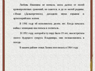 Лялюк Любовь Ивановна Любовь Ивановна не воевала, жила далеко от полей кровоп