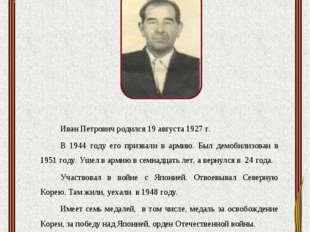 Чайка Иван Петрович Иван Петрович родился 19 августа 1927 г. В 1944 году его