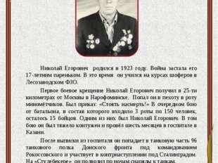 Канищев Николай Егорович Николай Егорович родился в 1923 году. Война застала