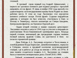 Лысуненко Андрей Афанасьевич Андрей Афанасьевич родился 27.11.1912 г. Участни