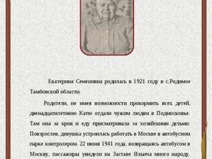 Епифанова Екатерина Семеновна Екатерина Семеновна родилась в 1921 году в с.Ро