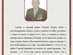 Подоба Георгий Ефимович Службу в красной армии Георгий Подоба начал в железно