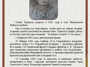 Тартыков Семён Владимирович Семён Тартыков родился в 1921 году в селе Никольс