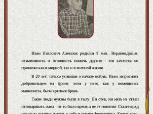 Алексюк Иван Павлович Иван Павлович Алексюк родился 9 мая. Неравнодушие, отз