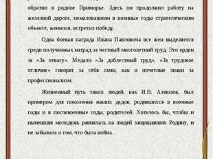 Когда в госпитале, куда Иван Павлович попал после ранения, узнали, что он жел