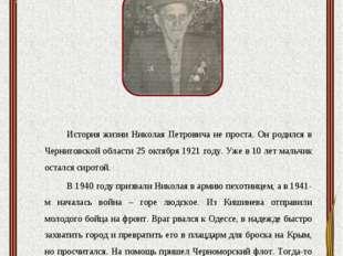 Шевченко Николай Петрович История жизни Николая Петровича не проста. Он родил