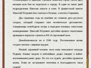 1943 год. Немецко-фашистская армия сосредоточила под Сталинградом 50 дивизий,