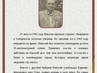 Авксёненко Николай Трофимович 15 августа 1942 года Николая призвали служить.
